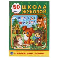 Книжки с наклейками