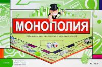 Монополии, ходилки