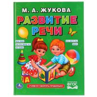 Развивающие книги