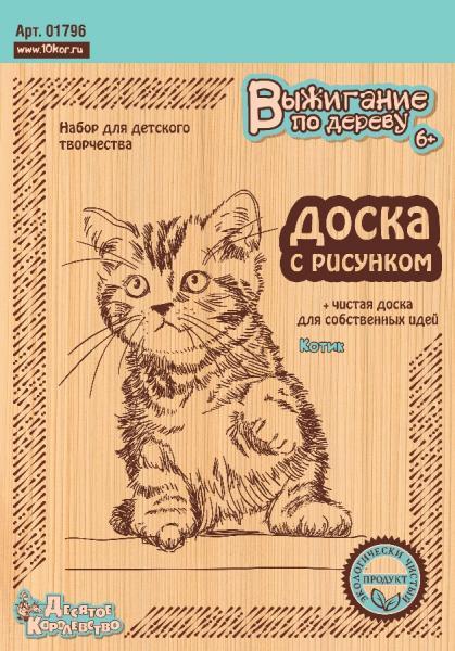"""Выжигание. Доски для выжигания 2 шт """"Котик"""", арт.01796"""